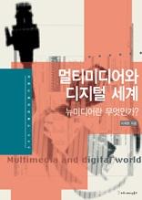 멀티미디어와 디지털 세계 (뉴미디어란)