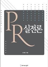 PR 실전론