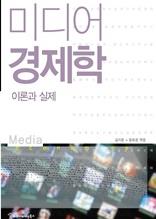 미디어 경제학
