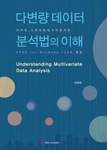 다변량 데이터 분석법의 이해