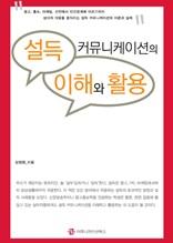 설득커뮤니케이션의 이해와 활용