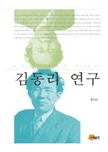 김동리연구