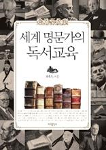 세계명문가의 독서교육