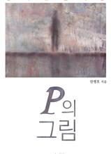 P의 그림 (체험판)