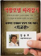 [역할모델 따라잡기] 외교관(김승호)