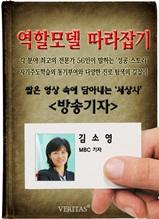 [역할모델 따라잡기] 방송기자(김소영)