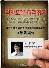 [역할모델 따라잡기] 변리사(김광남)