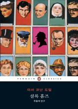 셜록 홈즈 (주홍색 연구) 펭귄 클래식 시리즈-58