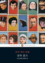 셜록 홈즈 (바스커빌 가문의 개) 펭귄 클래식 시리즈-69