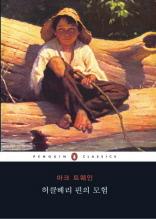 허클베리 핀의 모험 (펭귄 클래식 시리즈 84)