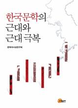 한국문학의 근대와 근대 극복
