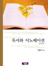 독서와 이노베이션