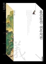 홍길동전, 전우치전 (한국고전문학전집 007)