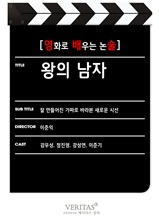 [영화로 배우는 논술] 왕의 남자