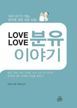 Love Love 분유 이야기 (체험판)