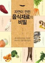 자연이 만든 음식재료의 비밀(체험판)