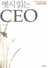 옛시 읽는 CEO(체험판)
