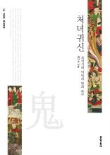 처녀귀신 (키워드 한국문화 06)(체험판)