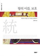 왕의 이름, 묘호 (키워드 한국문화 07)(체험판)