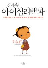 신의진의 아이 심리백과 5~6세편(체험판)