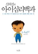 신의진의 아이 심리백과 3~4세편(체험판)