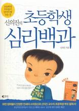 신의진의 초등학생 심리백과(체험판)