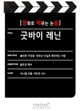 [영화로 배우는 논술] 굿바이 레닌(체험판)