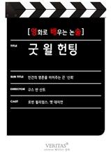 [영화로 배우는 논술] 굿 윌 헌팅(체험판)