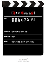 [영화로 배우는 논술] 공동경비구역 JSA(체험판)