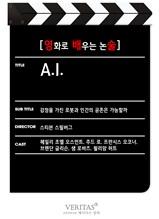 [영화로 배우는 논술] A. I.(체험판)