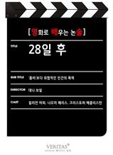 [영화로 배우는 논술] 28일 후(체험판)