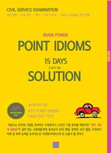 BRAIN POWER POINT IDIOMS 15DAYS SOLUTION AP1