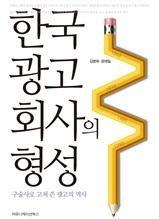 한국 광고회사의 형성