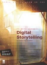[구판] 디지털미디어 스토리텔링