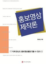 홍보영상 제작론