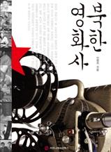 북한영화사