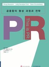 PR 공중합의 형성 과정과 전략