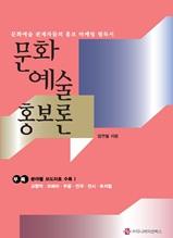 문화 예술 홍보론
