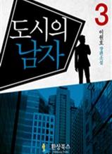 도시의 남자 3 (완결)