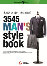 3545 MAN's style book