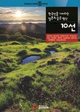 한국인을 기다리는 일본의 숨은 명산 10선