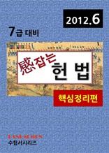 감잡는 7급 헌법(핵심정리편)