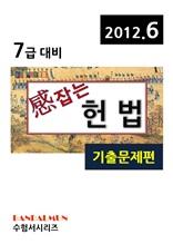 감잡는 7급 헌법(기출문제편)