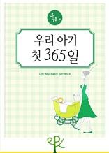 육아 - 우리 아기 첫 365일