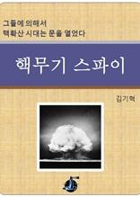 핵무기 스파이