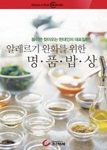 메디푸드 - 알레르기 완화를 위한 명·품·밥·상