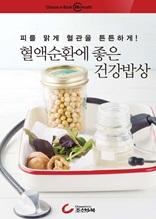 메디푸드 - 혈액순환에 좋은 건강밥상