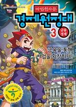 마법천자문 경제원정대 3