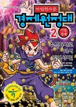 마법천자문 경제원정대 2