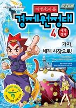 마법천자문 경제원정대 4